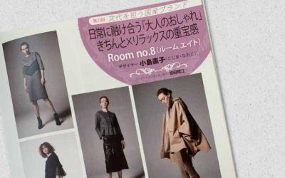 小島直子氏が手がける「Room no.8(ルームエイト)」を紹介 月刊誌『ファッション販売』に掲載されました