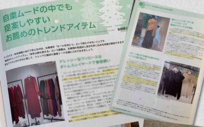 自粛ムードの中でも提案しやすいお薦めのトレンドアイテム 月刊誌『ファッション販売』に掲載されました