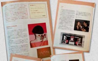 「ビューティアイテムでセンスに磨きを掛ける」 月刊誌『ファッション販売』に掲載されました