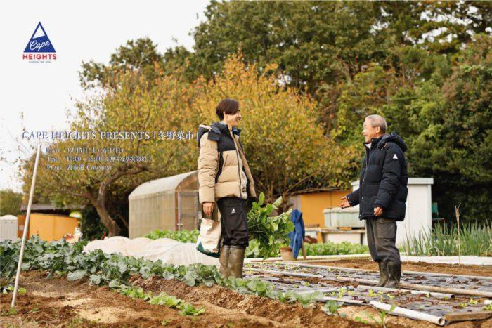 ブランド設立30周年を記念 「Cape HEIGHTS(ケープハイツ)」、野菜市を開催