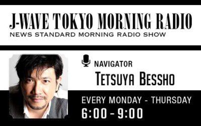 『J-WAVE TOKYO MORNING RADIO』に出演します(ファッション界の今年の流れについて)