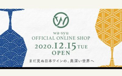 日本ワインのオンラインショップ「wa-syu OFFICIAL ONLINE SHOP(ワシュ オフィシャル オンラインショップ)」がオープン