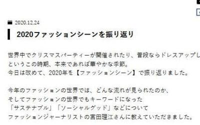 「J-WAVE TOKYO MORNING RADIO」に出演しました(「2020年ファッションシーンを振り返る」について)
