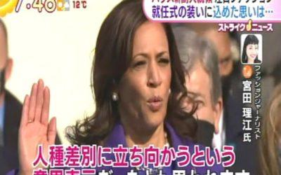 テレビ朝日『グッド!モーニング』に出演しました(カマラ・ハリス氏のアメリカ大統領就任式でのファッションについて)