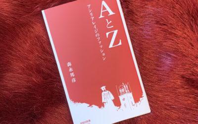 森永邦彦氏が初の書き下ろし著書『AとZ アンリアレイジのファッション』出版 ファッションの力と乗り越えるためのチャレンジ