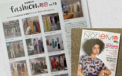 2021年春夏ファッション ポジティブでヘルシーにニューノーマル流 「宮田理江のfashionな毎日」vol.13『NorieM(ノリエム)』