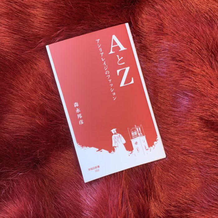 森永邦彦氏が初の書き下ろし著書『AとZ アンリアレイジのファッション』