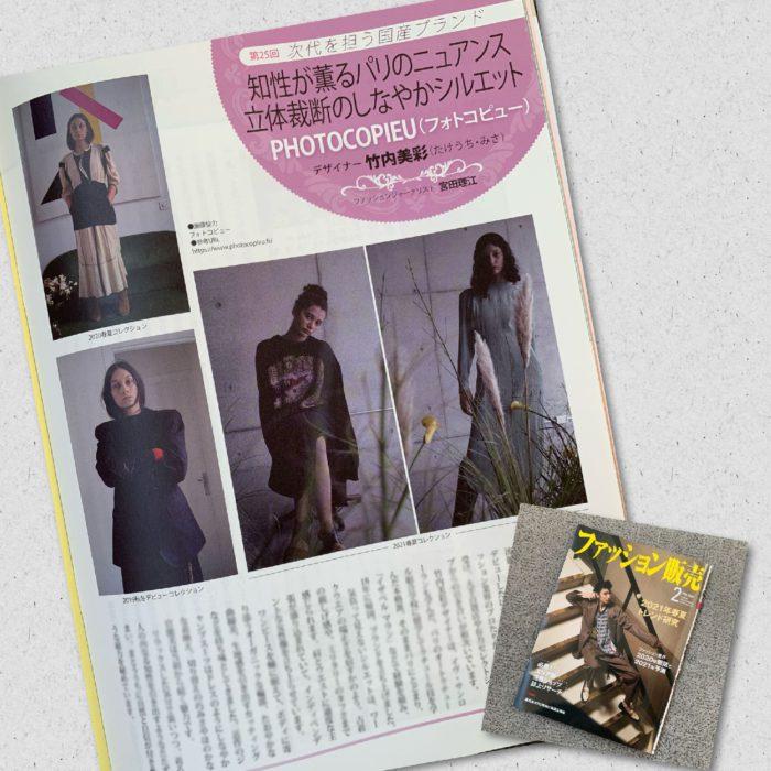 竹内美彩氏が手がける「PHOTOCOPIEU(フォトコピュー)」を紹介 月刊誌『ファッション販売』に掲載されました