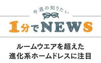 『シティリビング』東京版に掲載されました(ルームウエアを超えた「進化系ホームドレス」について)