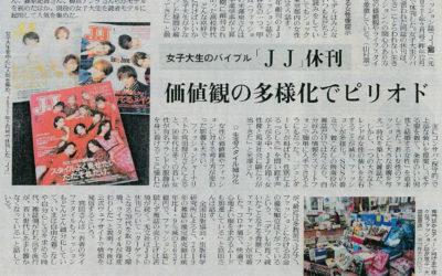 『読売新聞』に掲載されました(女子大生のバイブルJJ休刊について)