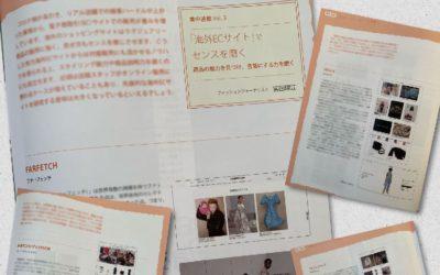 「海外ECサイトでセンスに磨きを掛ける」 月刊誌『ファッション販売』に掲載されました