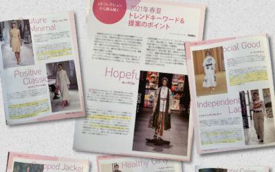 「4大コレクションから読み解く2021年春夏トレンドキーワード&提案のポイント」を寄稿 月刊誌『ファッション販売』に掲載されました