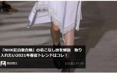 『NHK紅白歌合戦』の着こなし技を解説 取り入れたい2021年春夏トレンドはコレ!