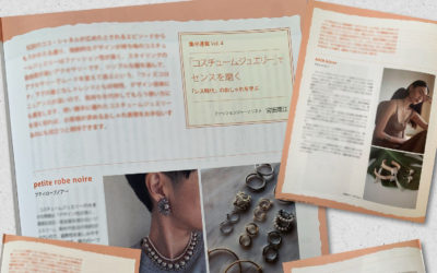 「コスチュームジュエリーでセンスに磨きを掛ける」 月刊誌『ファッション販売』に掲載されました