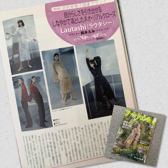 鈴木えみ氏が手がける「Lautashi(ラウタシー)」を紹介 月刊誌『ファッション販売』に掲載されました
