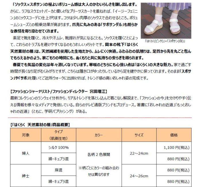 靴下の岡本「はくらく 天然素材の層(かさね)」プレスリリースでトレンド解説と「ソックス×スポサン」コーデ提案をしました