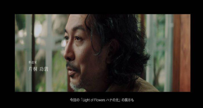 """「Van Cleef & Arpels(ヴァン クリーフ&アーペル)」、代官山で""""LIGHT OF FLOWERS ハナの光""""を開催"""
