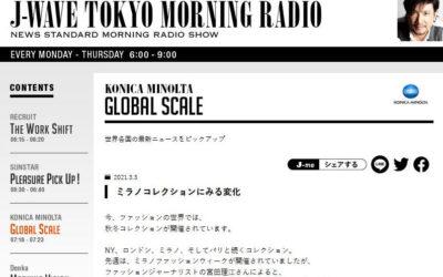 「J-WAVE TOKYO MORNING RADIO」に出演しました(「2021-22年秋冬ミラノ・ファッションウィークとトレンド」について)