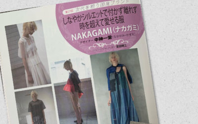中神一栄氏が手がける「NAKAGAMI(ナカガミ)」を紹介 月刊誌『ファッション販売』に掲載されました