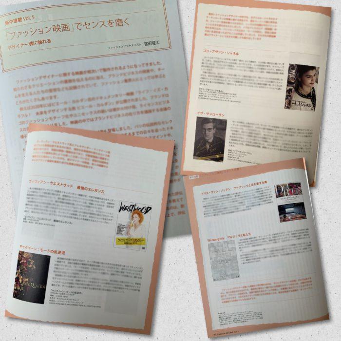 「『ファッション映画』でセンスを磨く」 月刊誌『ファッション販売』に掲載されました