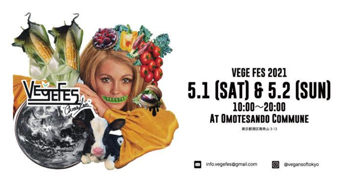 ヴィーガンを知るイベント 「Vege Fes(ベジフェス)」、GWに表参道で初めて開催