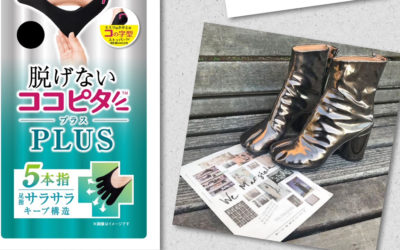靴下の岡本『脱げないココピタ 5本指タイプ』プレスリリースで春夏トレンドと新商品の魅力を解説しました