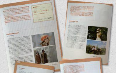 「帽子でセンスを磨く」 月刊誌『ファッション販売』に掲載されました