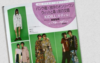 末安弘明氏が手がける「KIDILL(キディル)」を紹介 月刊誌『ファッション販売』に掲載されました