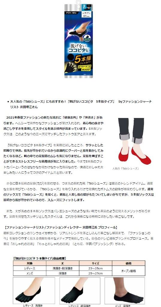 靴下の岡本『脱げないココピタ 5本指タイプ』プレスリリースでトレンド解説と新商品の魅力を解説しました