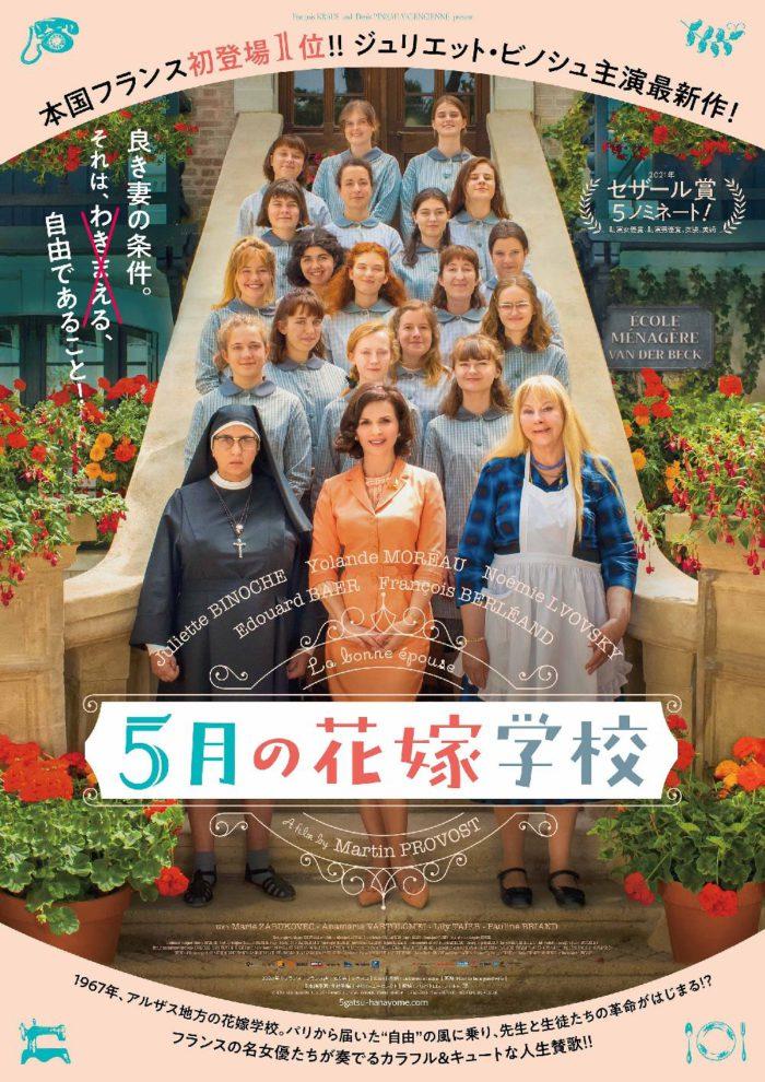 映画『5月の花嫁学校』