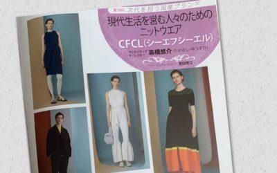 高橋悠介氏が手がける「CFCL(シーエフシーエル)」を紹介 月刊誌『ファッション販売』に掲載されました