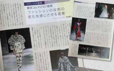「2021-22年秋冬東京コレクション総括」を寄稿 月刊誌『ファッション販売』に掲載されました