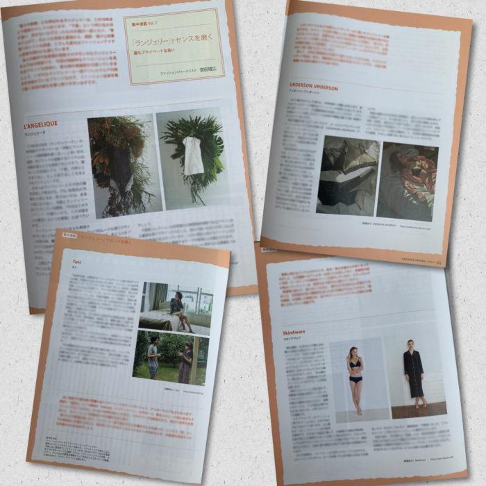 「ランジェリーでセンスを磨く」 月刊誌『ファッション販売』に掲載されました