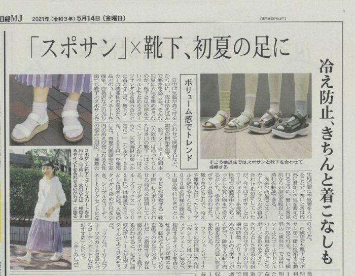 『日経MJ』に掲載されました(「スポサン」×靴下コーデについて)