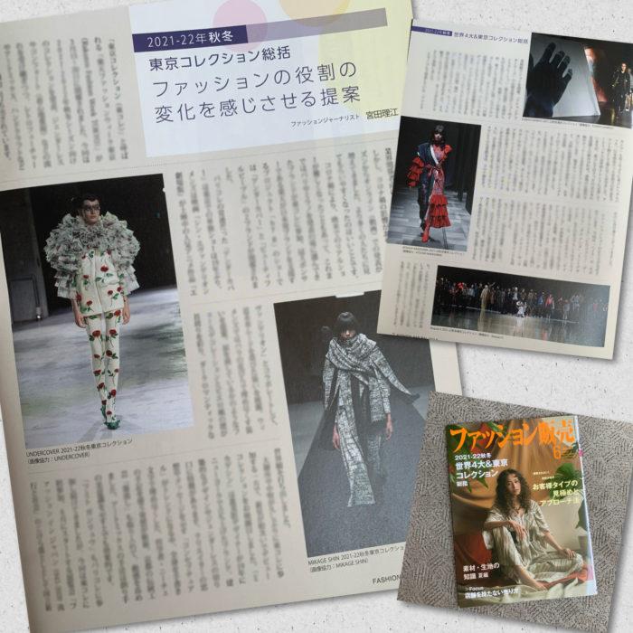 「2021-22年秋冬東京コレクション総括」を寄稿