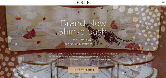 「Cartier(カルティエ)」、スペシャルコンテンツを『VOGUE JAPAN』サイトで公開 心斎橋ブティックが移転オープン