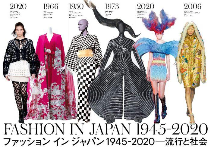 戦後75年にわたる日本のファッションの移り変わりを紐解く