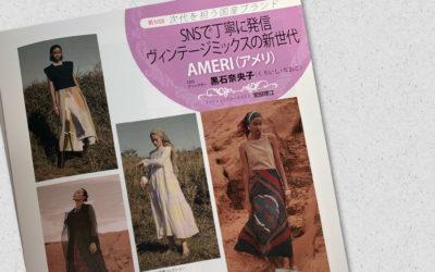 黒石奈央子氏が手がける「AMERI(アメリ)」を紹介 月刊誌『ファッション販売』に掲載されました
