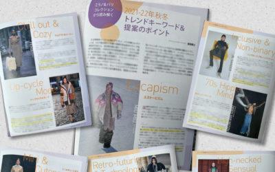 「ミラノ&パリコレクションから読み解く2021-22年秋冬トレンドキーワード&提案のポイント」を寄稿 月刊誌『ファッション販売』に掲載されました