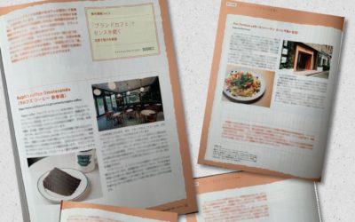 「ブランドカフェでセンスを磨く」 月刊誌『ファッション販売』に掲載されました