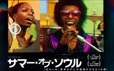 モダンヒッピーのお手本 ブラックミュージックの伝説ライブ映像を発掘 映画『サマー・オブ・ソウル(あるいは、革命がテレビ放映されなかった時)』公開
