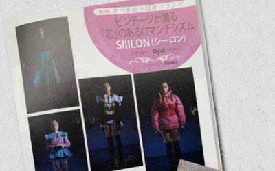 Oyui(おゆい)氏が手がける「SIIILON(シーロン)」を紹介 月刊誌『ファッション販売』に掲載されました