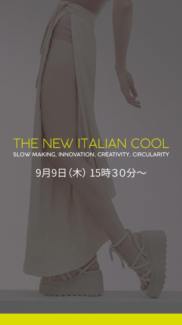 「THE NEW ITALIAN COOL」プレス発表会 メディア関係者様へご案内