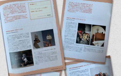 「バッグからセンスを磨く」 月刊誌『ファッション販売』に掲載されました