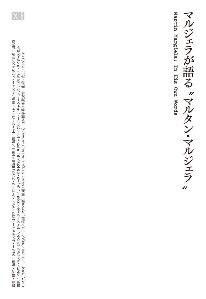 """映画『マルジェラが語る""""マルタン・マルジェラ""""』が公開 自ら語るキャリアや創作"""