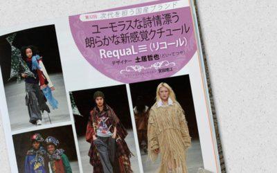 土居哲也氏が手がける「RequaL≡(リコール)」を紹介 月刊誌『ファッション販売』に掲載されました