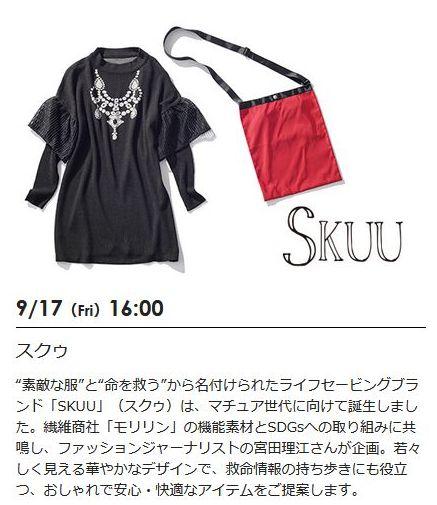 ショップチャンネルに出演します 新ブランド「SKUU(スクゥ)」がデビュー