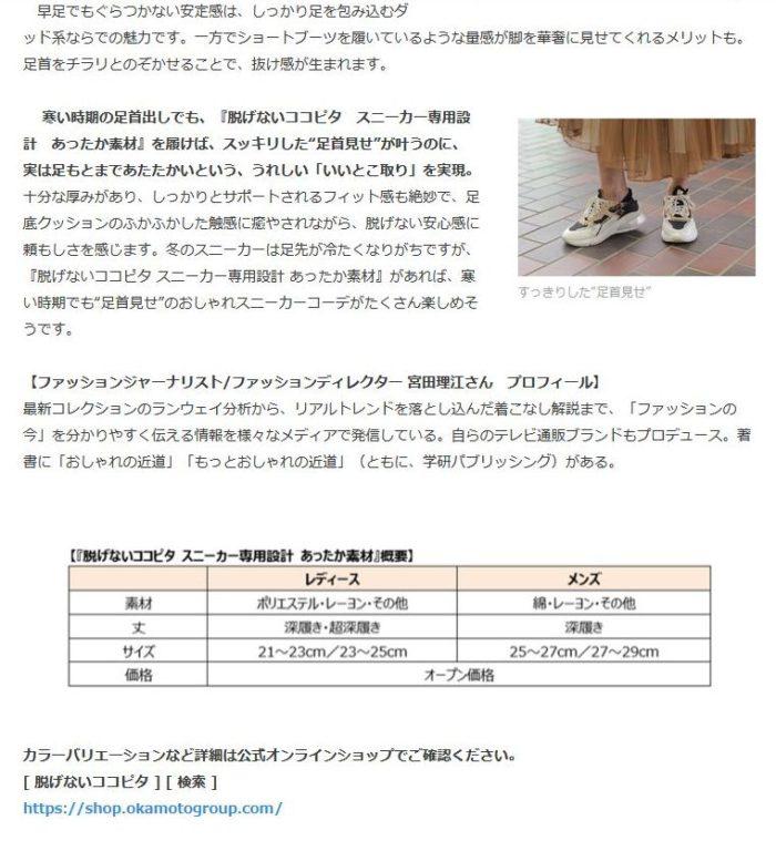 靴下の岡本「脱げないココピタ スニーカー専用設計 あったか素材」プレスリリースでトレンド解説と「ダッドスニーカー×フェミニンスカート×脱げないココピタ」コーデ提案をしました