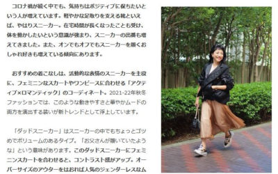 靴下の岡本「脱げないココピタ スニーカー専用設計 あったか素材」プレスリリースでトレンド解説と「ダッドスニーカー」コーデ提案をしました