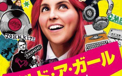 コメディ映画『ビルド・ア・ガール』が公開 毒舌音楽ライター夢見る女子高生の泣き笑い